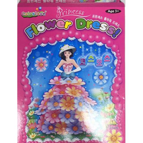 Bong bóng trang trí sáng tạo váy hoa cúc-Thế giới đồ gia dụng