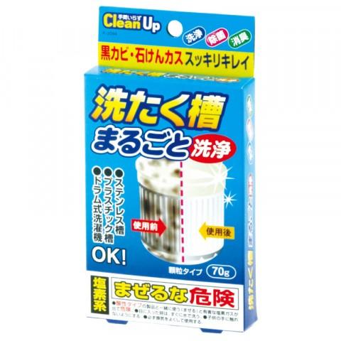 Bột tẩy, rửa lồng máy giặt-Thế giới đồ gia dụng HMD