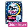 Băng vệ sinh đêm, siêu dài, siêu mềm mỏng Unicharm có cánh (12