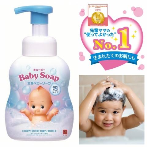 Sữa tắm gội cho bé Baby Soap 350ml (màu xanh)-Thế giới đồ gia