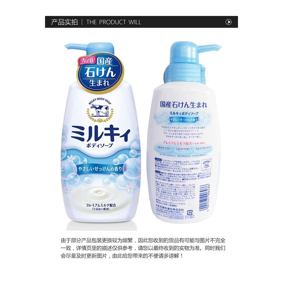 Sữa tắm Milky hương hoa cỏ (550ml)-Thế giới đồ gia dụng HMD