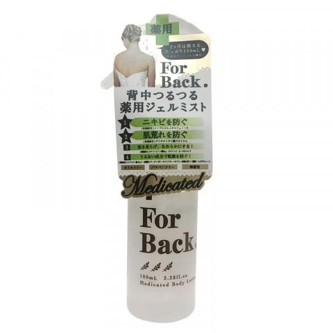 Gel trị mụn lưng For Back dạng xịt-Thế giới đồ gia dụng HMD