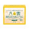 Canxi thiên nhiên phong hóa sò Yakumo (bột nghiền)